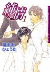 Junjou #1 - Hyouta Fujiyama