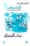 نداء الوقواق - إبراهيم الكوني