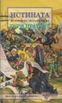 Истината (Истории от Света на Диска, #25) - Terry Pratchett, Владимир Зарков