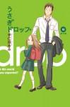 うさぎドロップ10巻 番外編 (FEEL COMICS) (Japanese Edition) - 宇仁田ゆみ