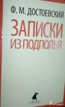 Записки из подполья - Fyodor Dostoyevsky
