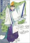 Onmyouji Vol. 5 - Reiko Okano, Baku Yumemakura