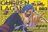 Gurren Lagann Manga Volume 3 - Kotaro Mori, Gainax