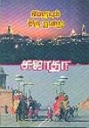 எதையும் ஒரு முறை [Edhaiyum Oru Murai] - சுஜாதா