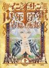 インノサン少年十字軍 上巻 [Innosan shōnen jūjigun 1] - 古屋兎丸, Usamaru Furuya