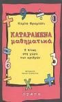 Καταραμένα μαθηματικά: Η Αλίκη στη χώρα των αριθμών - Carlo Frabetti, Κρίτων Ηλιόπουλος