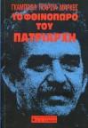 Το φθινόπωρο του πατριάρχη - Κλαίτη Σωτηριάδου-Μπαράχας, Γκαμπριέλ Γκαρσία Μάρκες, Gabriel García Márquez