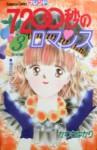 7200秒のロマンス 3 - Yukari Kawachi