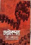 লোটাকম্বল ১ - Sanjib Chattopadhyay