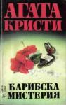 Карибска мистерия - Agatha Christie