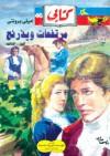 مرتفعات ويذرنج - الجزء الثالث - Emily Brontë, حلمي مراد, إيميلي برونتي