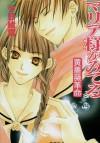 Mariasama ga Miteru: Kibara Kakumei - Oyuki Konno
