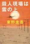 殺人現場は雲の上 [Satsujin genba wa kumo no ue] - Keigo Higashino