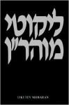 Likutey Moharan: Volume 1, Lessons 7-16 - Nahman of Breslov, Moshe Mykoff, Ozer Bergman, Chaim Kramer