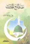 مصطلح الحديث - محمد صالح العثيمين