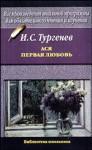 Ася. Первая любовь - Ivan Turgenev, Иван Тургенев