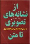 از نشانههای تصویری تا متن: بهسوی نشانهشناسی ارتباط دیداری - Babak Ahmadi / بابک احمدی