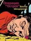 "Операция ""Остров"" - Виктор Шендерович"