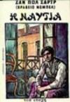 Η ναυτία - Jean-Paul Sartre, Γιώργος Εγγλέζος