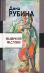 На Верхней Масловке: повести и рассказы - Dina Rubina, Dina Rubina