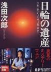日輪の遺産 [Nichirin No Isan] - Jirō Asada