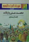 محمد علي وأولاده - جمال بدوي