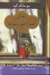 زندگی اسرارآمیز زنبورها - Sue Monk Kidd, سو مانک کید, صدیقه ابراهیمی