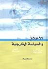 الأخلاق والسياسة الخارجية - Margot Light, فاضل جتكر, Karen E. Smith