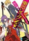 Tokyo Ravens - Vol. 1: Shaman*Clan - Azano,  Kohei