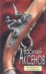 Вольтерьянцы и вольтерьянки - Vasily Aksyonov