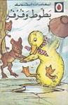بطوط و فرفر - سلسلة ليديبرد للمطالعة السهلة LadyBird, يعقوب الشاروني