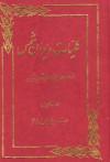كلیات دیوان شمس تبریزی، جلد اول - Rumi, بدیعالزمان فروزانفر