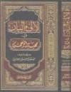 لآلئ البيان في محبة الرحمن - سيد بن حسين العفاني