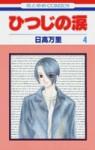 ひつじの涙 [Hitsuji No Namida], Vol. 4 - Banri Hidaka, 日高万里