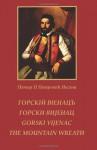 Gorski vijenac / THE MOUNTAIN WREATH - Petar II Petrovic Njegos