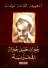 أعمال جبران المعربة - Kahlil Gibran, جبران خليل جبران