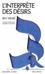 Interprete Des Desirs (L') - ابن عربي, Ibn Arabi, Pierre Lory, Maurice Gloton