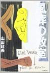風葬の教室 [Fūsō no kyōshitsu] - Eimi Yamada