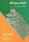 سيرت رسول الله - رفیعالدین اسحاق ابن محمد همدانی, جعفر مدرس صادقی