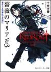 薔薇のマリアVer3 君在りし日の夢はつかの間に - Ao Jyuumonji, BUNBUN