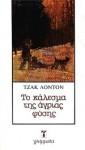 Το κάλεσμα της άγριας φύσης - Jack London, Θανάσης Κατσικερός