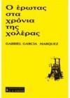 Ο έρωτας στα χρόνια της χολέρας - Κλαίτη Σωτηριάδου-Μπαράχας, Gabriel García Márquez