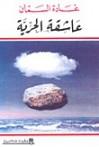 عاشقة الحرية - غادة السمان