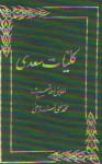 كلیات سعدی - Saadi, محمدعلی فروغی
