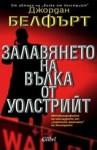 Залавянето на Вълка от Уолстрийт - Jordan Belfort, Венцислав К. Венков