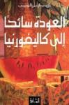 العودة سائحا إلى كاليفورنيا - Ghazi Abdul Rahman Algosaibi, غازي عبد الرحمن القصيبي