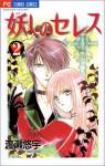 Ayashi no Ceres Vol. 2 (Ayashi no Seresu) (in Japanese) - Yuu Watase