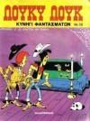 Κυνήγι φαντασμάτων (Λούκυ Λουκ, #59) - Lo Hartog van Banda, Morris, Μαρία Ανδρεαδάκη