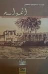 المواسم - Ghazi Abdul Rahman Algosaibi, غازي عبد الرحمن القصيبي
