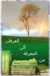 من المعرفة إلى العرفان - Osho, علاء السيد